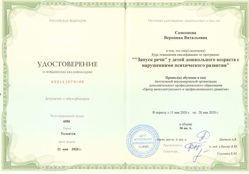 Samsonova sertificat 17