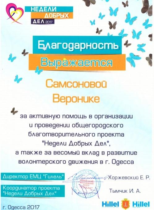 Samsonova sertificate 20
