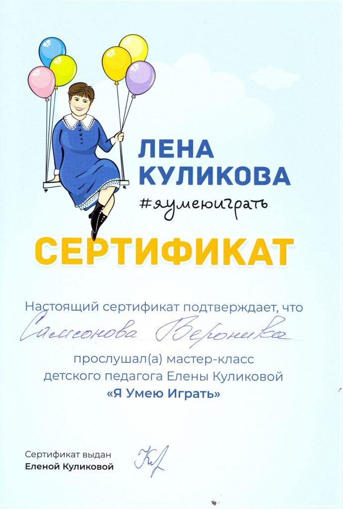 Samsonova sertificate 18