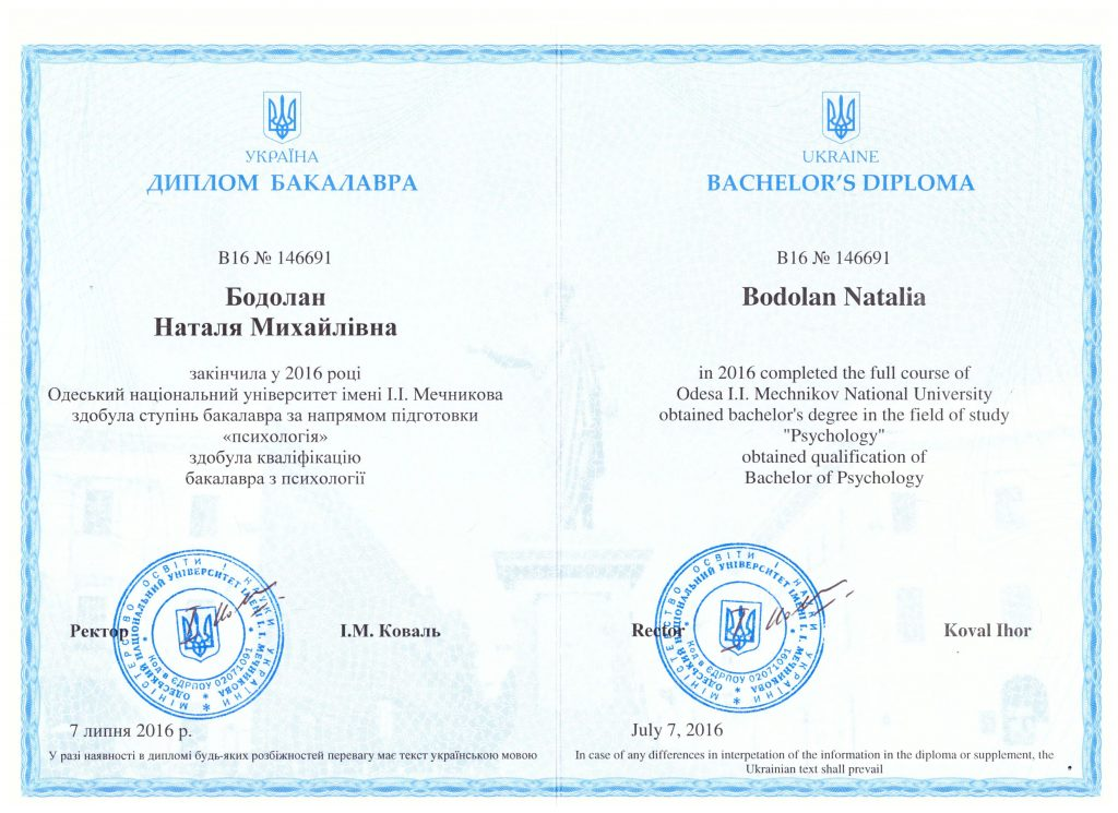 Сертификат Бодолан Наталья 1