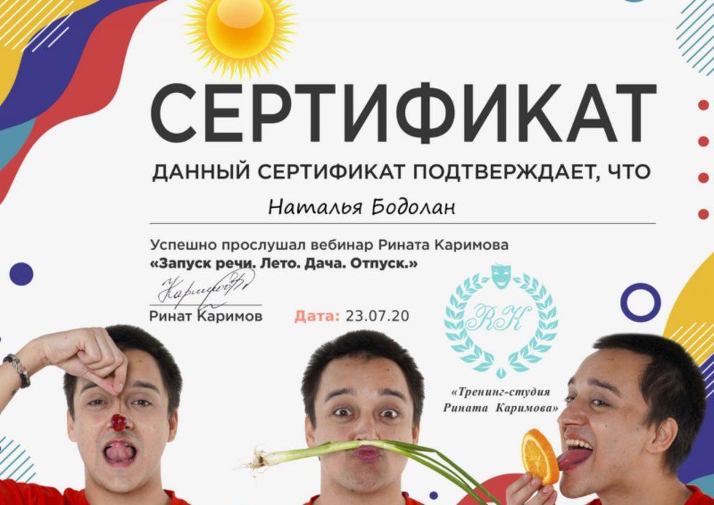 Сертификат Бодолан 8