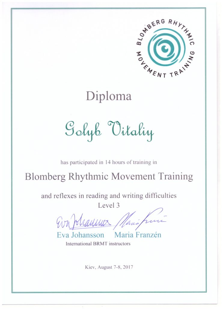 Сертификат Голуб Виталий 3