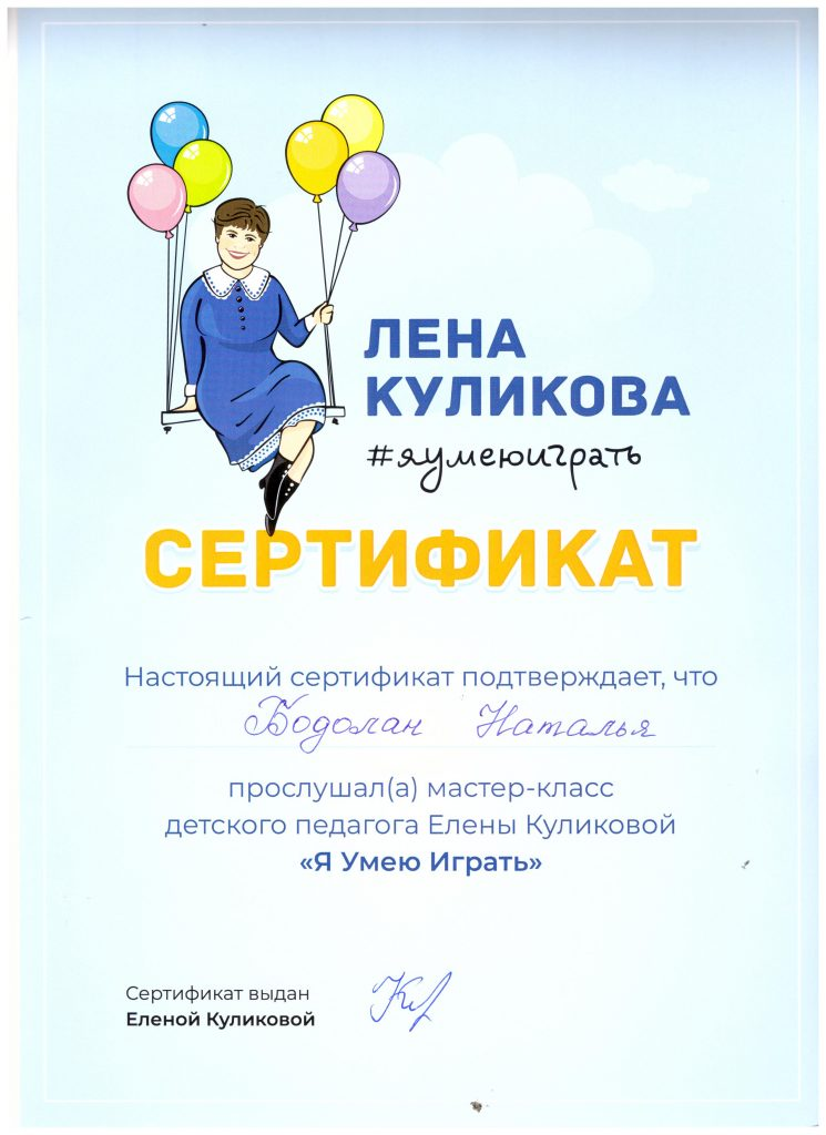 Сертификат Бодолан 9