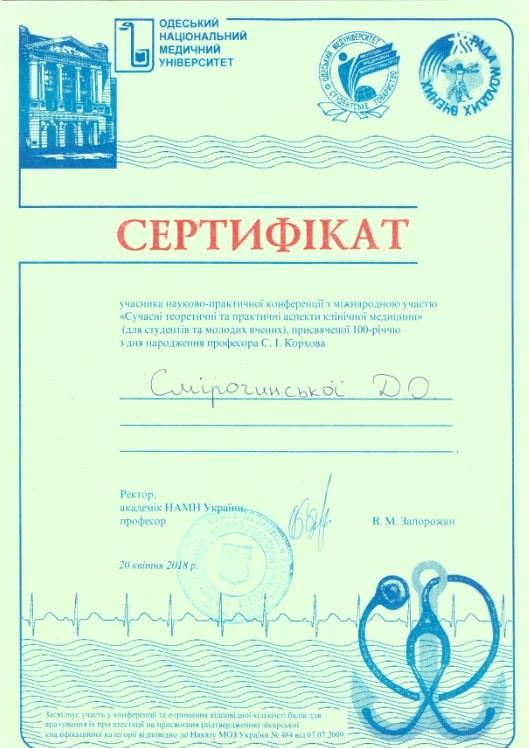 Smirochinskaya sertificate 3