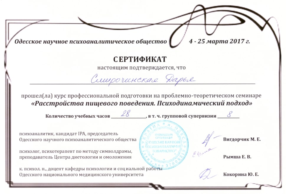 Smirochinskaya sertificate 1