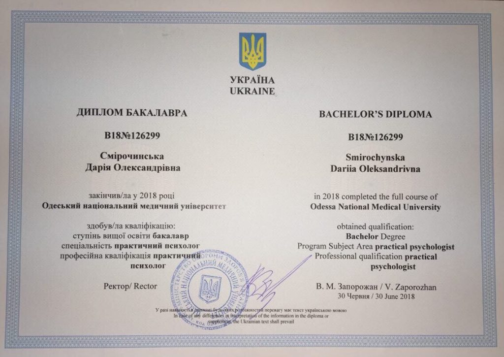 Smirochnskaya sertificate 4