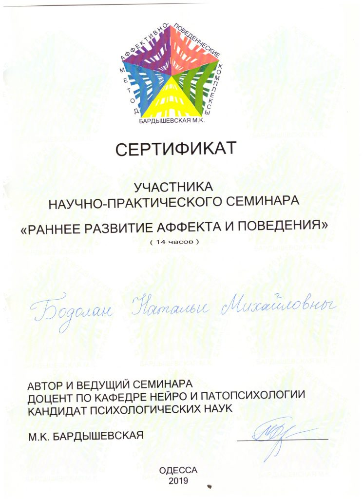 Сертификат Бодолан 6
