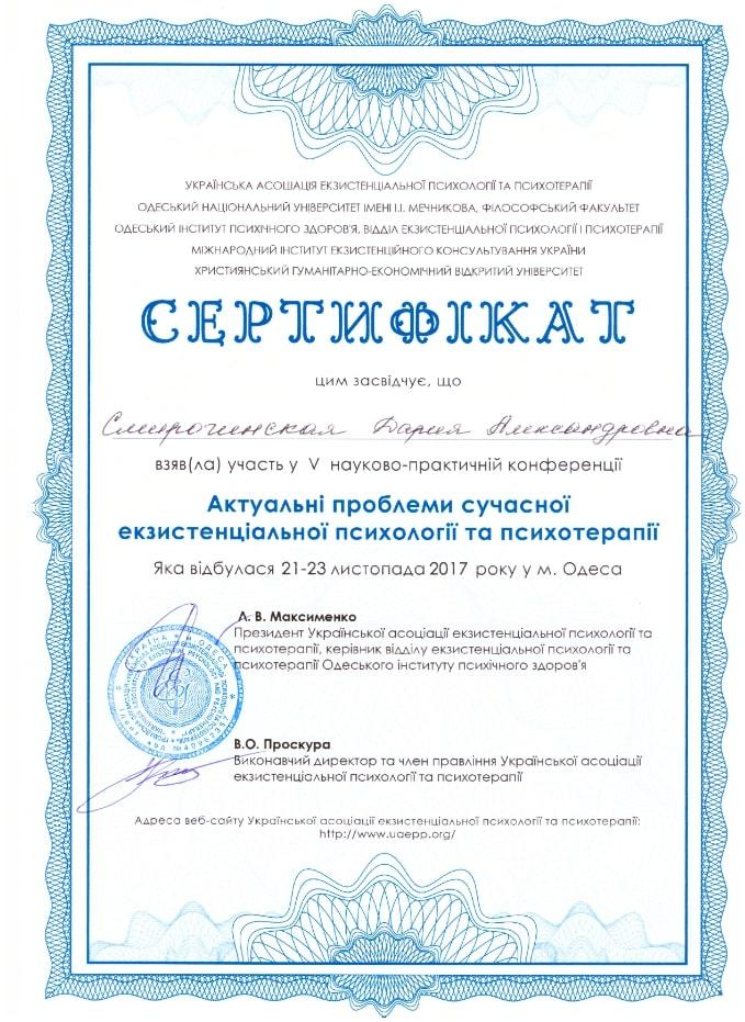 Smirochinskaya sertificate 2