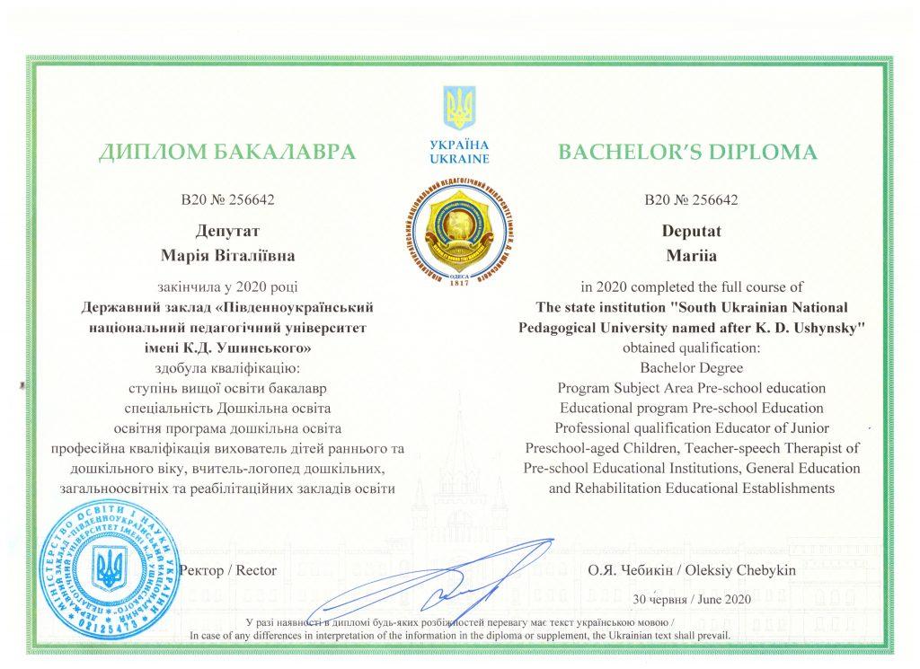Диплом Депутат Мария Витальевна