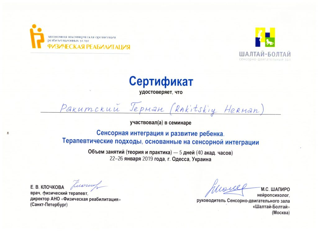 Сертификат Герман Ракитский