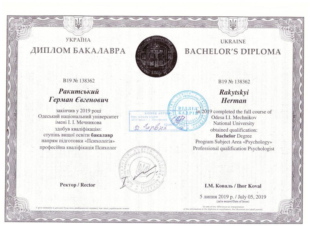 Сертификат Герман