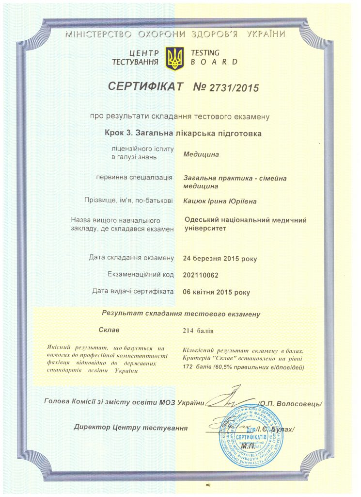 Сертификат Кацюк Ирина 5