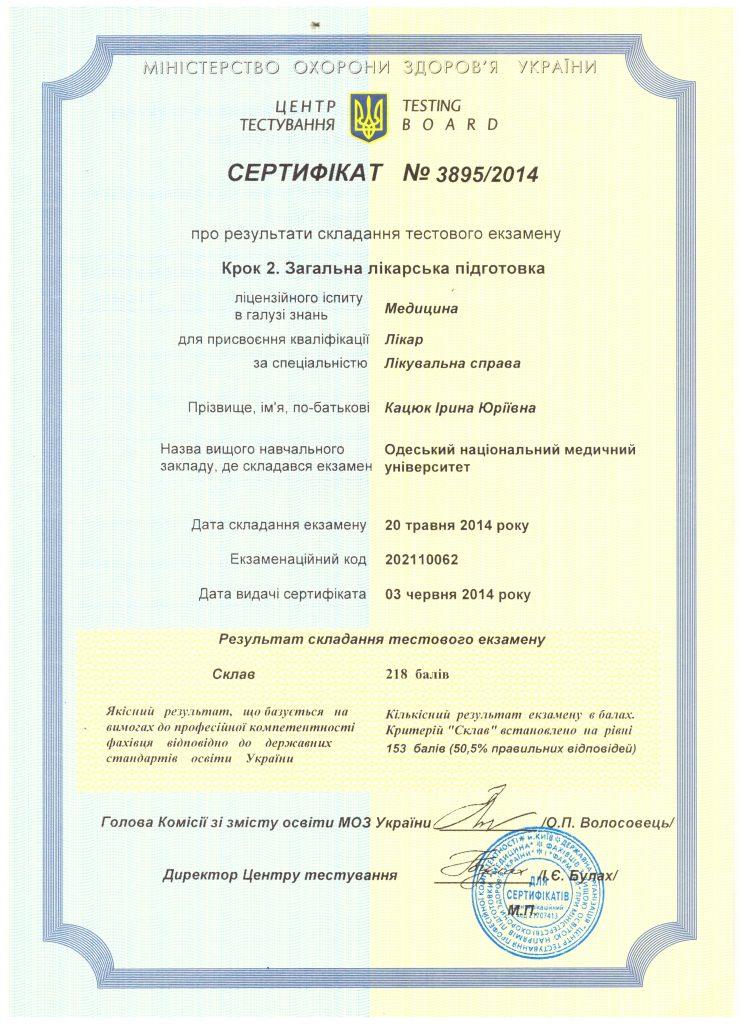 Сертификат Кацюк Ирина 3