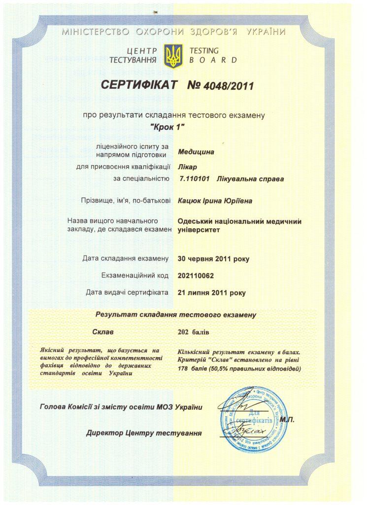 Сертификат Кацюк Ирина 2