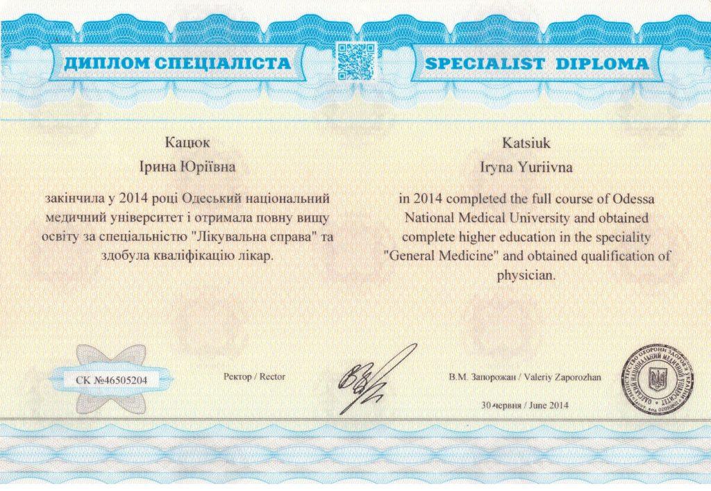 Сертификат Кацюк 7