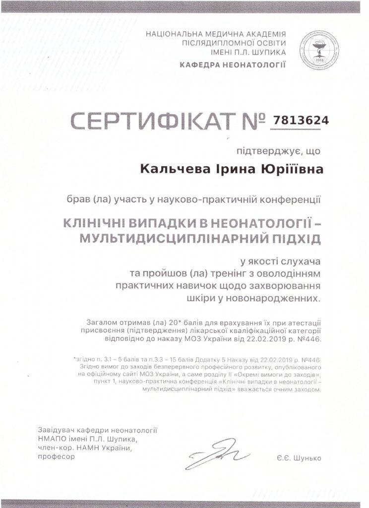 Кальчева - Сертификат 3