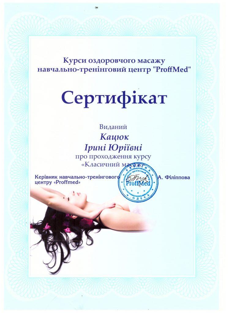 Кацюк сертификат 6