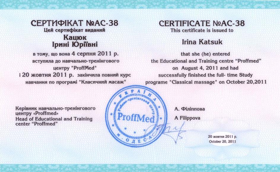 Кальчева сертификат 4